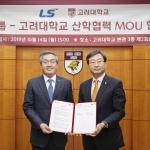 LS그룹, 고려대학교와 산학협력 MOU 체결