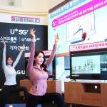 LG유플러스, AI로 홈트레이닝하고 AR로 쇼핑 서비스 제공