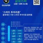 글로스퍼, NH농협 '디지털 챌린지+' 2기 선발