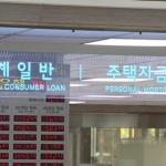 8월 신규취급액 기준 코픽스 4개월 만에↑…잔액기준은 6개월째↓
