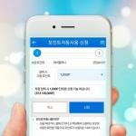 우리카드, 업계 최초 전가맹점 '포인트 자동 사용' 서비스
