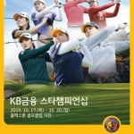 KB금융, 한국여자프로골프협회 스타챔피언십 개막