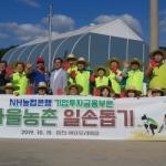 NH농협은행, '또 하나의 마을' 찾아 농촌일손돕기 실시