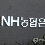 NH농협은행, 홍콩서 FRN 5000만 달러 발행 성공