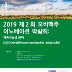 오비맥주, 우수 중소기업 발굴 '이노베이션 박람회' 개최