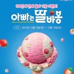 배스킨라빈스, 이달의 맛 '아빠는 딸바봉' 100만개 판매 돌파