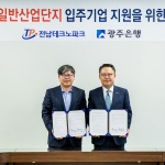 광주은행, 전남테크노파크와 MOU…목포 대양일반산업단지에 금융지원