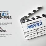 신한금융, 스타트업 돕기 위한 '기발한 광고' 캠페인 실시