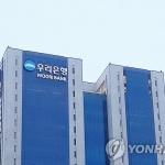 우리은행, DLF 사태 계기로 '투자숙려제도·철회제도' 검토