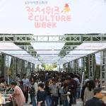 LG사이언스파크, '소통과 융복합 축제' 진행