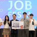 신한은행, 디지털·ICT 특성화고 '잡 페스타' 진행