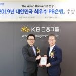 KB국민은행, 아시안 뱅커 선정 '대한민국 최우수 PB은행'