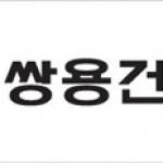쌍용건설 경력사원 모집…27일까지 서류접수
