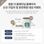 쌍용건설, '더 플래티넘' 론칭 1주년 고객 이벤트 진행