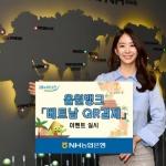 NH농협은행, 올원뱅크 '베트남 QR결제' 이벤트 실시