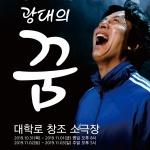 임영서 죽이야기 대표, 배우 이력 화제…연극 '광대의 꿈' 주인공