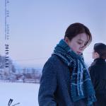 영화 '윤희에게', 메인 포스터 공개…내달 14일 개봉