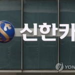 신한카드, 혁신금융서비스 '마이크레딧' 실시