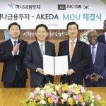 이진국 하나금융투자 사장, 아프리카-한국경제개발협회와 협약