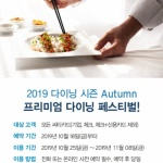 한국씨티은행, 프리미엄 다이닝 페스티벌 개최