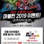 레고코리아, '마블런 2019 한정 패키지' 증정 이벤트 실시