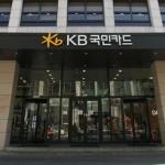 KB국민카드, '카드 사용 확인 음성 안내 서비스' 시행