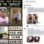 [주간산업동향] 무조건 키 크고 살 빠진다?…SNS 가짜체험기 덜미