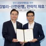 신한은행-유한킴벌리, 디지털 플랫폼 공유