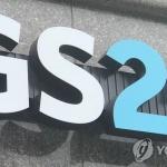 GS25, 일본맥주 행사 계획하다 돌연 취소…왜?
