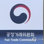 """""""공정위, 접수 사건 절반은 심사 없이 종결"""""""