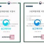 KMI한국의학연구소, 2019년 그린처방의원 선정