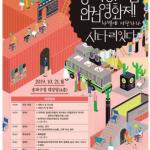 송파 장애인 인권 영화제, 21일 개최…총 8편 상영