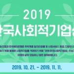 씨티은행-신나는조합, 한국사회적기업상 공모