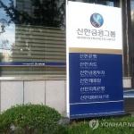 신한금융, '신한 해커톤 대회' 개최
