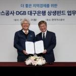 DGB대구은행-한국가스공사, 지역상생펀드 체결
