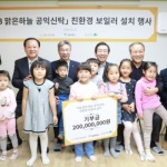 KB국민은행 '맑은하늘 공익신탁', 사회복지시설 보일러 설치 지원