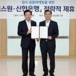 신한은행, LIG넥스원 협력기업 금융지원 업무협약