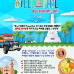 필리핀관광부, '필더필' 필리핀 여행 특가 프로모션 기념행사