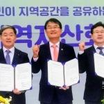 신용보증기금-행정안전부-농협은행, 지역자산화 지원사업 추진 업무협약