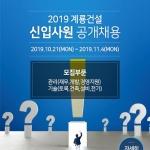 계룡건설 신입사원 모집…내달 4일까지 서류접수