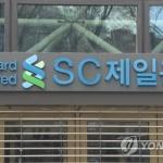 SC제일은행, KCGS 선정 '2019년 지배구조 우수기업'