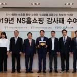 NS홈쇼핑, 무역관련지식재산권 보호협회로 부터 감사패 수여