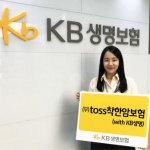 KB생명-토스, 온라인 전용 '착한암보험' 출시