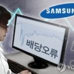 유령주식 팔아치운 삼성증권 직원들에 '47억원' 배상 판결