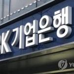 IBK기업은행-SK텔레콤, '5G기반 혁신금융서비스' 업무협약
