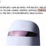 LED마스크 과장광고 적발에 지난달 환불 문의 급증
