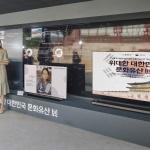 LG전자, LG 올레드 TV로 선보이는 대한민국 궁궐 역사