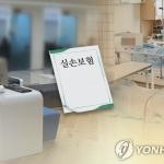 """정부, 실손의료보험 청구간소화법안 """"찬성"""" 선회"""