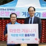 신한생명, '아나바다' 수익금으로 쪽방촌 이웃 물품지원