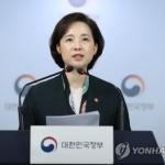 서울 소재 대학 정시 비중 확대…자사고∙외고 2025년 폐지
